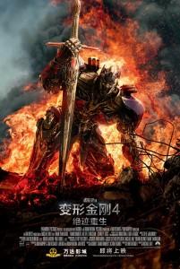 La verdad es que el póster chino mola bastante. Soy una friki de la cartelería, así que os dejo este enlace con algunos fanarts de la peli http://goo.gl/0KaS3P